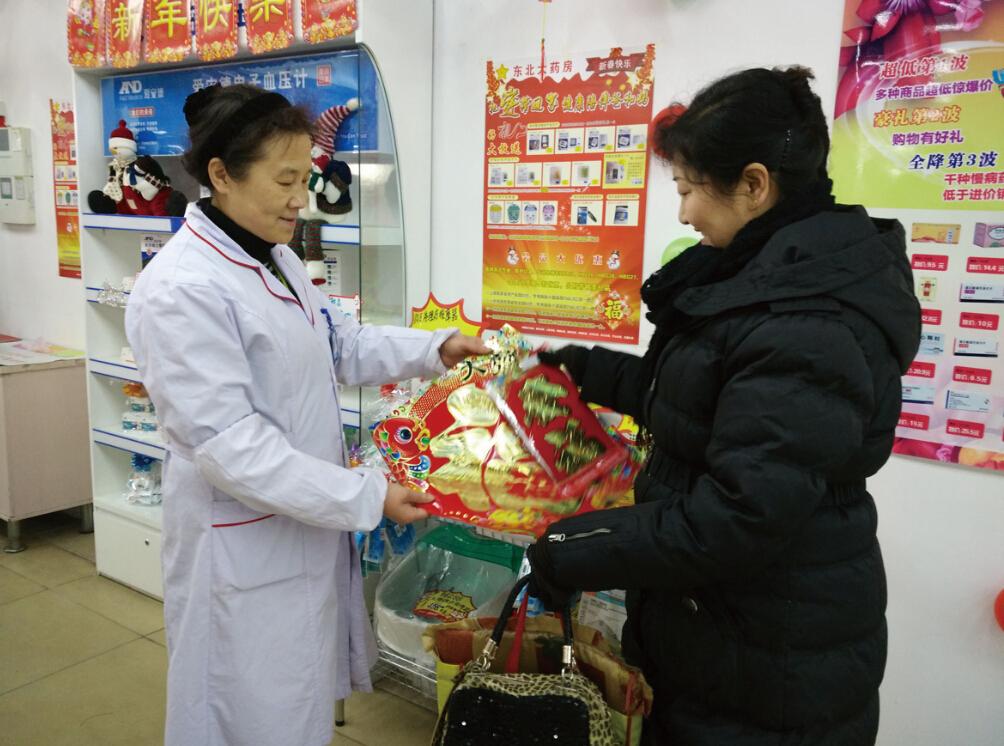 东北大药房春节促销展示改革新形象
