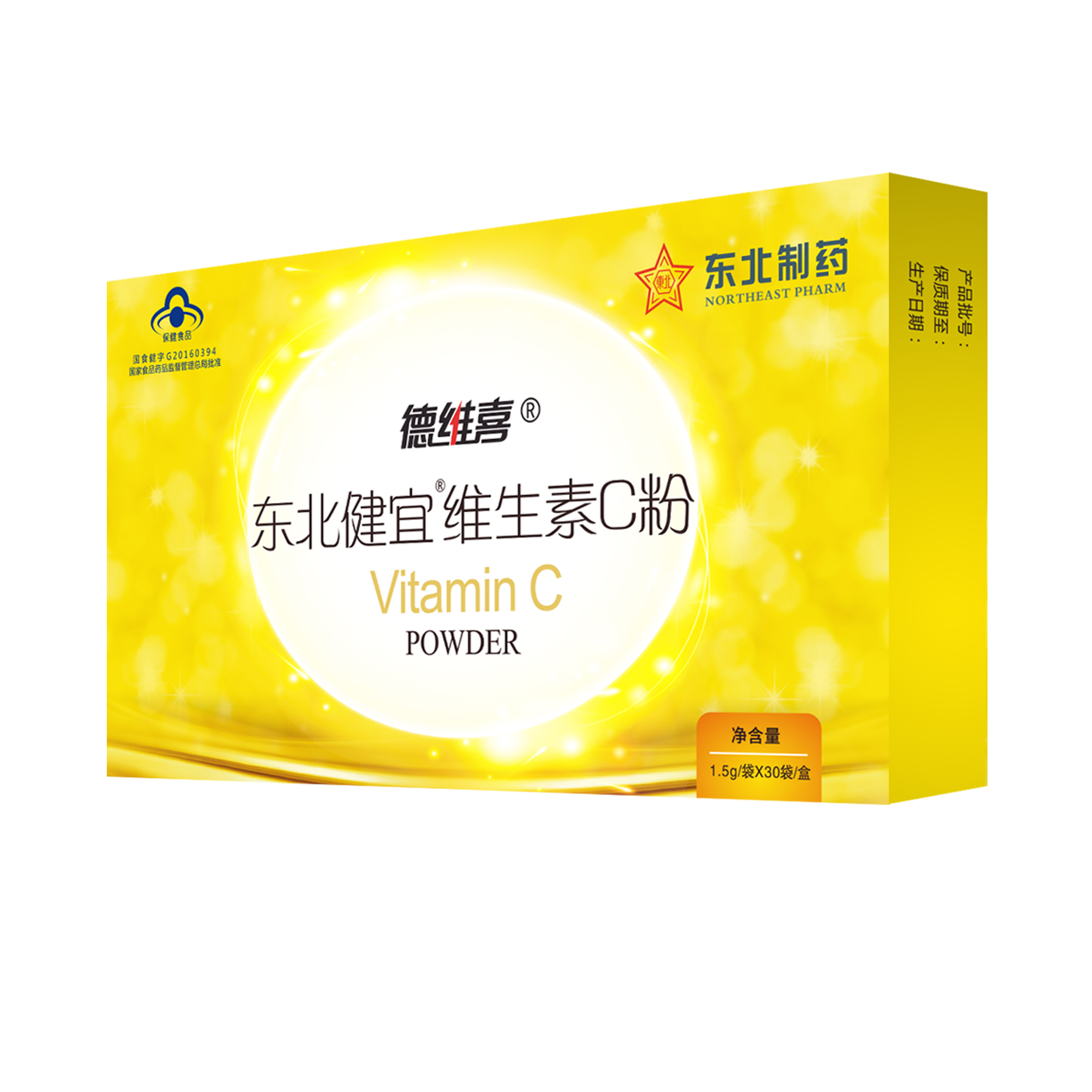 东北健宜®维生素C粉